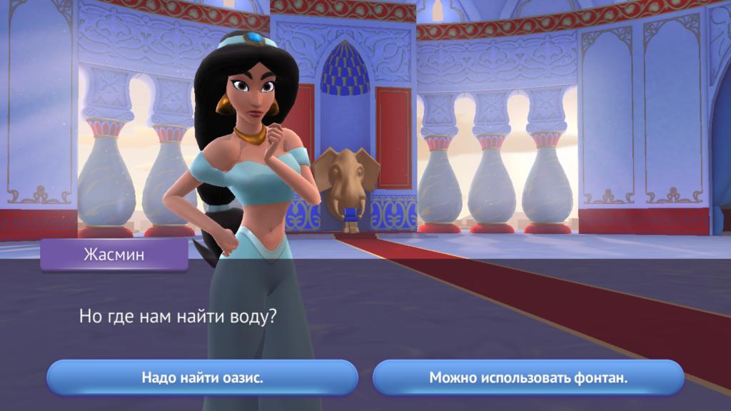 Принцесса Disney Магия загадок скачать