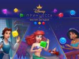 Принцесса Disney Магия загадок Android