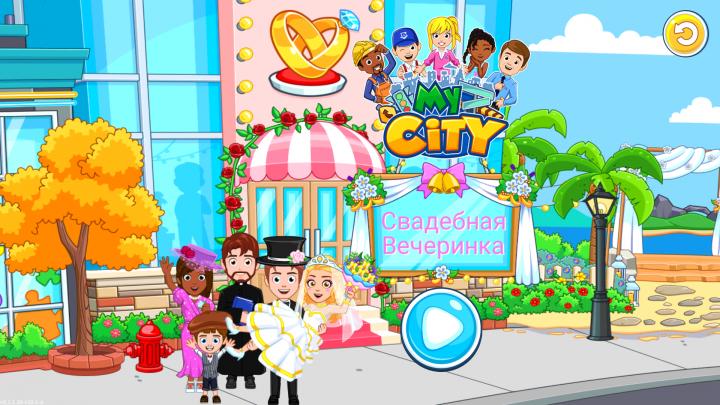 My City : Свадебная Вечеринка